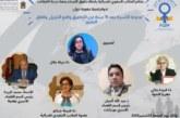 فيدرالية رابطة النساء تساءل مدونة الأسرة بعد 15 سنة من التطبيق