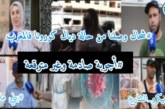 بالفيديو… شحال وصلنا من حالة كورونا في المغرب… أجوبة صادمة وغير متوقعة