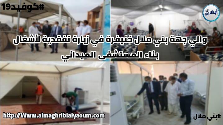 المستشفى الميداني ببني ملال يتأهب للخدمة انطلاقا من الأسبوع المقبل