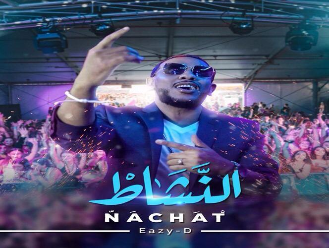 """بعد نجاح أغنيته """"هوليداي"""" الرابور المغربي Eazy-D يطلق  جديده الفني بعنوان """"النشاط"""""""
