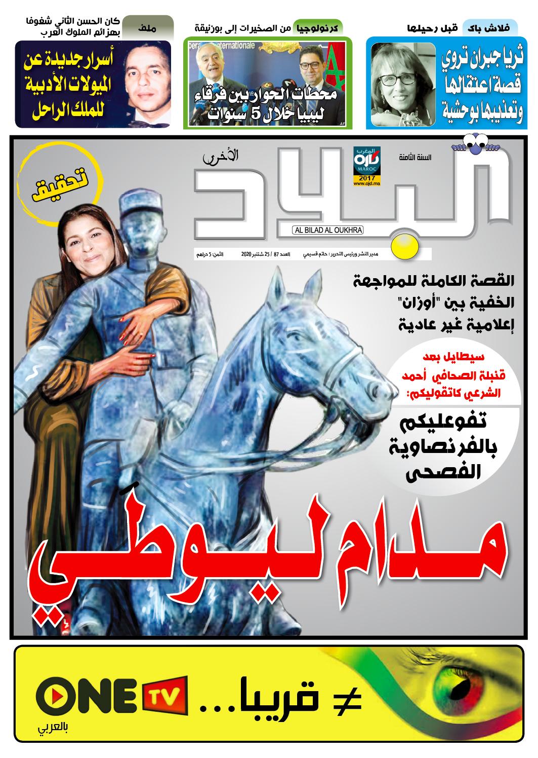"""حالة الطوارئ الصحية بالمغرب… حمل وتابع العدد الجديد (87) من صحيفة """"البلاد الأخرى"""" بصيغة pdf"""