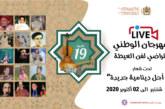 الدورة 19 للمهرجان الوطني لفن العيطة بشكل افتراضي