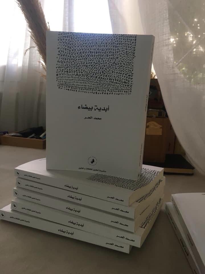 """الفنان المسرحي محمد الحر يصدر منجزه المسرحي الجديد """"أبدية بيضاء"""""""