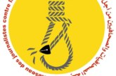شبكة الصحافيات والصحفيين تنادي بضرورة إلغاء عقوبة الإعدام