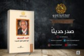 """الدكتور عبد الكريم برشيد يصدر كتاب """"التيار التجريبي في المسرح العربي الحديث"""""""