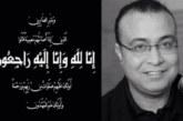 الساحة الاعلامية المغربية تفقد أحد رموزها الصحافي المتميز إدريس أوهاب