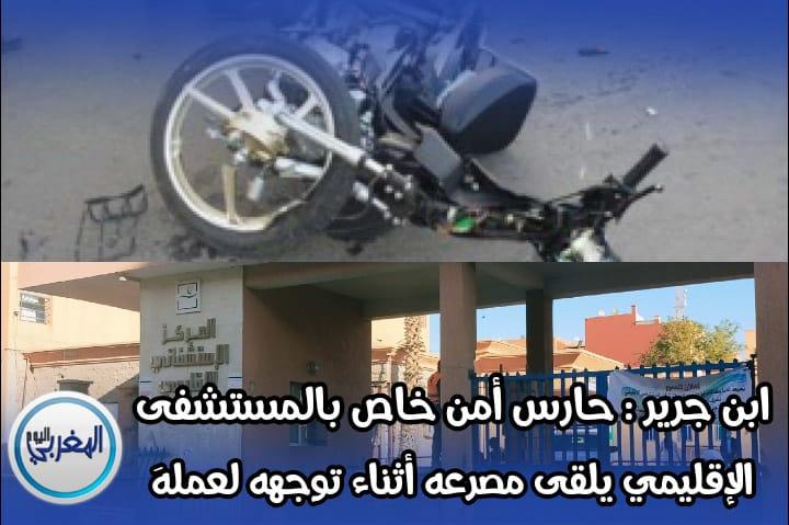 ابن جرير : مصرع حارس أمن خاص بالمستشفى الإقليمي