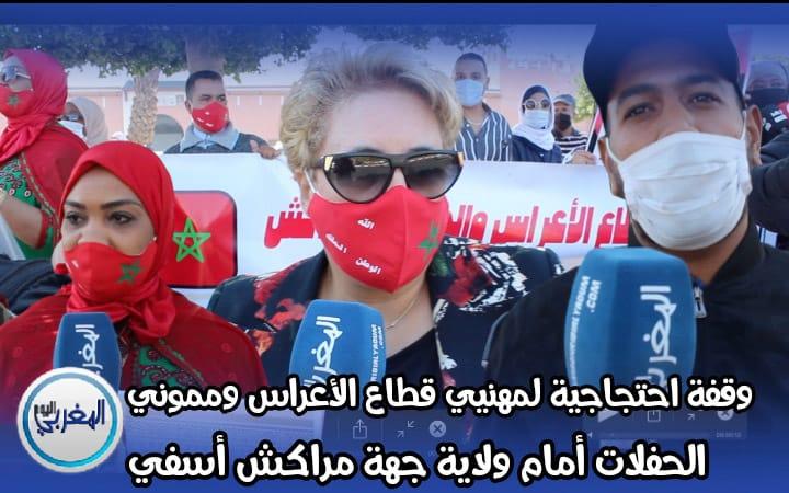 بالفيديو… وقفة احتجاجية لمهنيي قطاع الأعراس ومموني الحفلات بمراكش