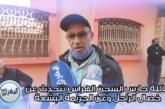 بالفيديو… عائلة حارس السجن الهراس تتحدث عن خصال الراحل وعن الجريمة البشعة