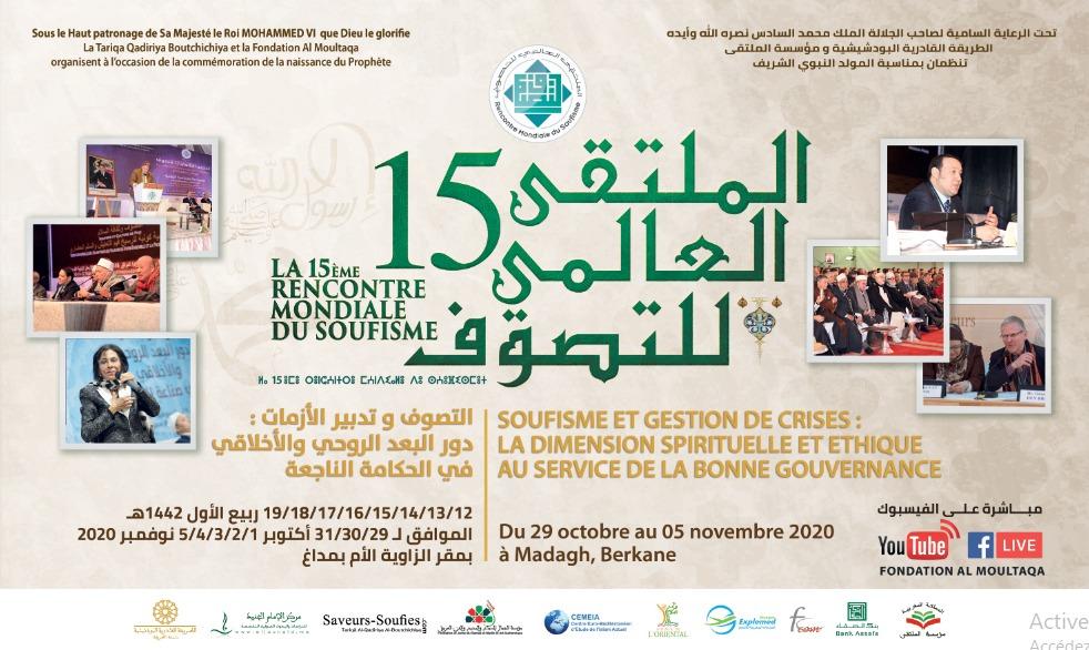 تنظيم الدورة 15 من الملتقى العالمي للتصوف لأول مرة عن بعد