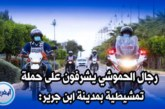 رجال الحموشي يشرفون على حملة تمشيطية بمدينة ابن جرير