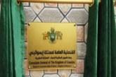 افتتاح قنصلية عامة لمملكة إيسواتيني بالعيون