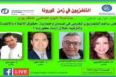 هل ساهم التلفزيون المغربي في ضمان وحماية حقوق الإعلام والاتصال والترفيه خلال أزمة كورونا ؟
