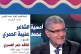 بيت الشعر يفتتح موسمه الثقافي والشّعري بأمسية للشاعر المغربي محمد عنيبة الحمري