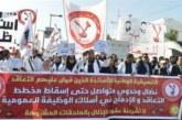 التنسيقية الوطنية للأساتذة الذين فرض عليهم التعاقد تدعو إلى إضراب وطني