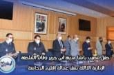 بالفيديو… حفل تنصيب باشا مدينة ابن جرير وقائد الملحقة الإدارية الثالثة بمقر عمالة إقليم الرحامنة