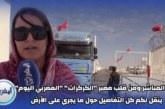 """بالفيديو وعلى المباشر من قلب معبر """"الكركرات"""" """"المغربي اليوم"""" ينقل لكم كل التفاصيل حول ما يجري على الأرض"""
