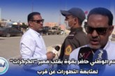 """بالفيديو… الإعلام الوطني حاضر بقوة بقلب معبر """"الكركرات"""" لمتابعة التطورات عن قرب"""
