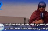بالفيديو… العلم المغربي يرفرف عاليا من قلب الكركرات… لا خوف على بلد يحكمه الملك محمد السادس
