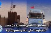 """بالفيديو… رحلة مع السائقين المغاربة من معبر """"الكركرات"""" حتى الحدود الموريتانية"""
