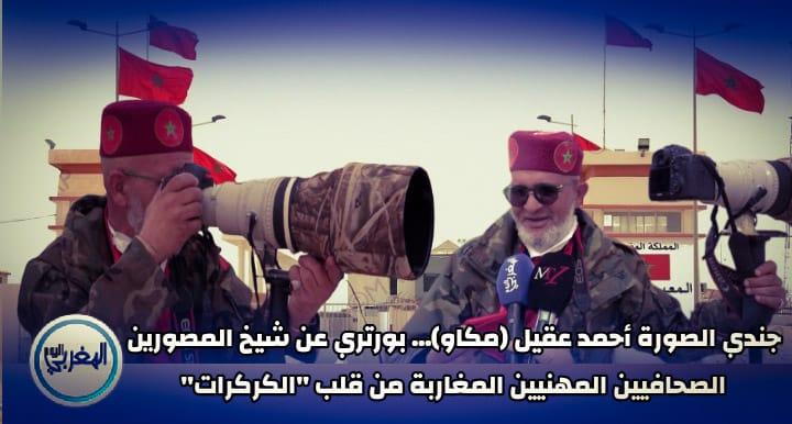 """بالفيديو… جندي الصورة أحمد عقيل (مكاو)… بورتري عن شيخ المصورين الصحافيين المهنيين المغاربة من قلب """"الكركرات"""""""