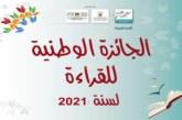 شبكة القراءة بالمغرب تفتح باب الترشيح للجائزة الوطنية للقراءة في دورتها السابعة (2021)