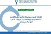 الجمعية الديمقراطية لنساء المغرب تعقد ورشة تفكيرية و تفاعلية