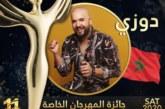 الفنان الدوزي أفضل فنان عربي