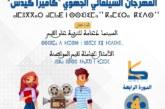 """الجمعية المغربية لتنمية السمعي البصري تنظم الدورة الرابعة الرقمية للمهرجان السينمائي الجهوي """"كاميراكيدس"""""""