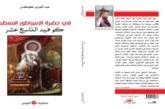 """""""في حضرة الإمبراطور المعظم كوفيد التاسع عشر"""" إصدار جديد للكاتب والإعلامي عبد العزيز كوكاس"""
