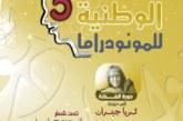 جمعية بصمات للثقافة والإبداع تنظم الأيام المسرحية الوطنية للمونودراما بصيغة افتراضية