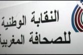 النقابة الوطنية للصحافة المغربية تدعو القطب الإعلامي للتصدي للحرب الإعلامية التي يخوضها أعداء الوحدة الترابية