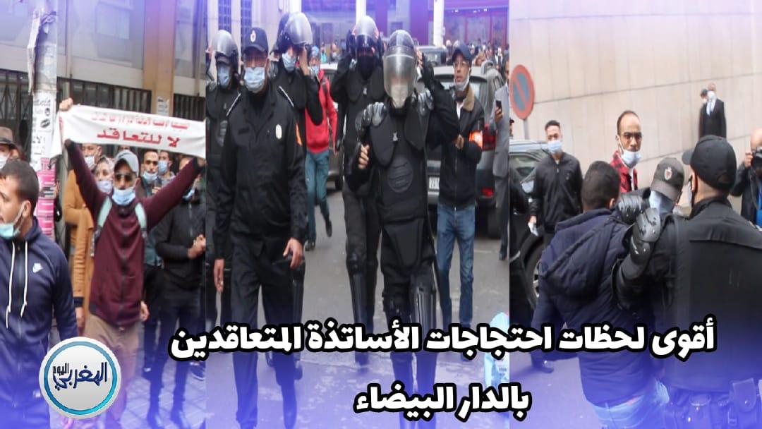 بالفيديو… أقوى لحظات احتجاجات الأساتذة المتعاقدين بالدار البيضاء… مواجهات مع الأمن واعتقالات
