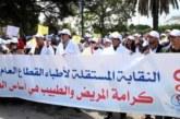 النقابة المستقلة لأطباء القطاع العام تصعد من لهجتها وتدعو إلى إضراب وطني