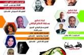 اختيار المخرج الدكتور عز العرب العلوي ضمن لجنة تحكيم الأفلام الروائية بمهرجان القدس السينمائي الدولي