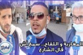 المغاربة واللقاح… سمع أشنو قال الشارع المغربي