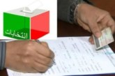 هذا هو آخر أجل للتسجيل في اللوائح الانتخابية العامة