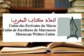 اتحاد كتاب المغرب يدعو لتشكيل جبهة ثقافية وطنية