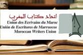 """اتحاد كتاب المغرب يصدر جديده تحت شعار """" الإبداع والوباء"""""""