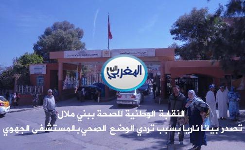 النقابة الوطنية للصحة بني ملال تصدر بيانا ناريا بسبب  الأوضاع الصحية بالإقليم
