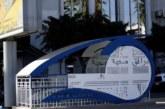 الدار البيضاء .. مرافق صحية جديدة لتحسين مستوى النظافة العامة