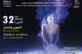 المهرجان الدولي للمسرح الجامعي يعقد دورته 32 بصيغة افتراضية