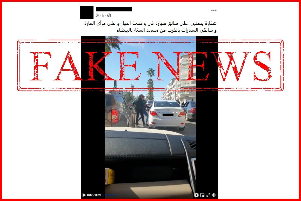 مصالح الأمن تتفاعل بسرعة مع مقطع فيديو منشور على إحدى صفحات مواقع التواصل الاجتماعي مساء أمس الأحد