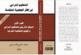 الخزانة المغربية تغتني بإصدار جديد ''التنظيم الترابي في إطار الجهوية المتقدمة'' لسعيد منصفي التمسماني