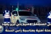 بالفيديو… رئيس المنطقة الأمنية بابن جرير يقود حملة أمنية بمناسبة رأس السنة