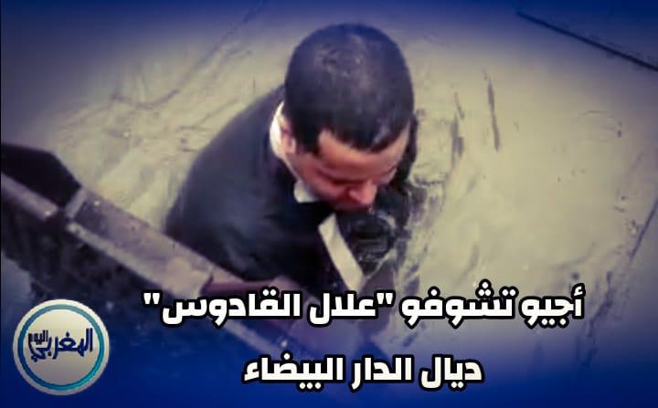 """بالفيديو… """"علال القادوس"""" جديد يظهر بالدار البيضاء… مواطن بسيط ينقذ المدينة من الفيضانات بطريقته"""