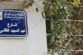 إطلاق اسم المايسترو عبد المجيد الظلمي على أحد شوارع الدار البيضاء