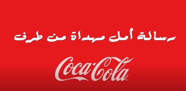 كوكا كولا المغرب والفنان الدوزي  يكتسحان مواقع التواصل الاجتماعي عبر الأغنية الخاصة بحملة #B7AL_JAMAIS