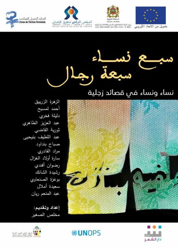 إصدار ديوان زجلي للنهوض بثقافة المساواة بين الجنسين بتطوان