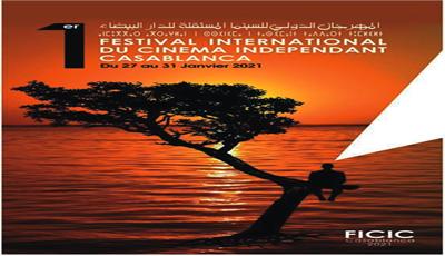 المهرجان الدولي للسينما المستقلة يعقد دورته الأولى بالبيضاء